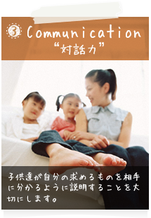 Communication 対話力